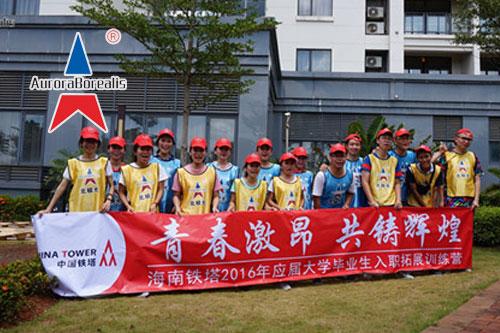 中国铁塔股份有限公司海南省分公司新员工入职团队拓展训练营