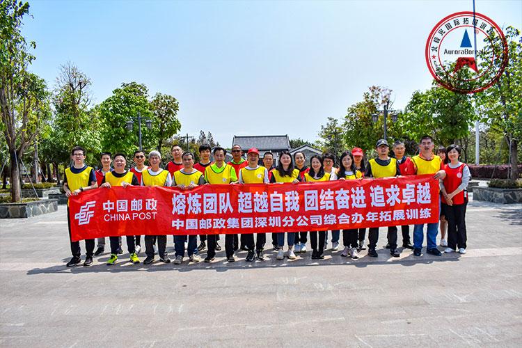 中国邮政深圳分公司综合办团队趣味运动会